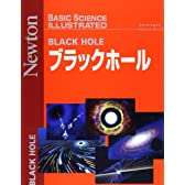ブラックホール (ニュートンムック BASIC SCIENCE ILLUSTRATED)