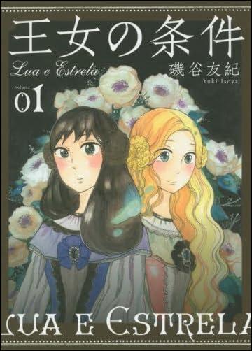 王女の条件 1 (花とゆめCOMICS)