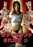 ボディ・ファンドされた女 -罠- [DVD]