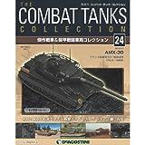 コンバットタンクコレクション 24号 (AMX-30(フランス1982年)) [分冊百科] (戦車付) (コンバット・タンク・コレクション)