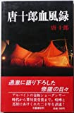 唐十郎血風録 (1983年)