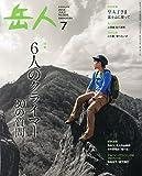 岳人 2014年 07月号 [雑誌]