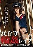 女看守輪姦レイプ めぐり [DVD]