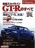 第240弾 新型スカイラインGT-Rのすべて<復刻版> (モーターファン別冊 ニューモデル速報)