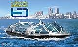 1/150 はたらくのりものシリーズNo.1未来型水上バス ヒミコ