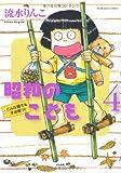 昭和のこども~こんな親でも子は育つ!  (4) (ぶんか社コミックス)