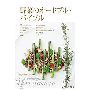 野菜のオードブル・バイブル