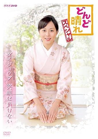 どんど晴れ スペシャル [DVD]