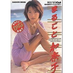 まるごと加奈子―榎本加奈子パーフェクトマガジン (Gakken Mook)