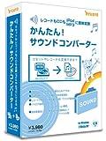 【Amazonの商品情報へ】かんたん!サウンド コンバーター