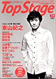 Top Stage (トップステージ) 2008年 4/12号 [雑誌]