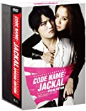 【Amazon.co.jp限定】コードネーム:ジャッカル スペシャルエディション(オリジナル収納BOX付)(完全数量限定) [DVD]