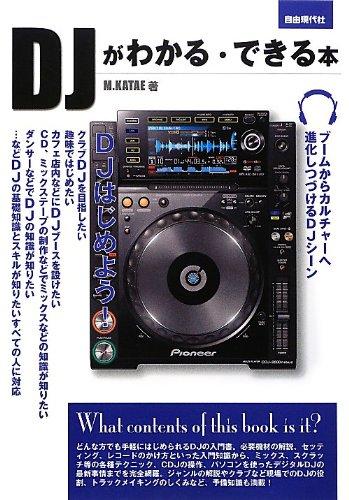 DJがわかる・できる本 基礎知識からスキル、デビューまで