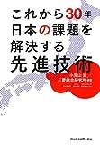 これから30年 日本の課題を解決する先進技術