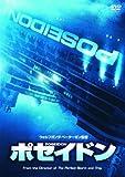 ポセイドン [DVD]