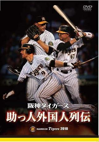 阪神タイガース 助っ人外国人列伝 [DVD]
