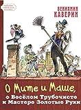 img - for O Mite i Mashe, o Veselom trubochiste i Mastere Zolotye Ruki book / textbook / text book