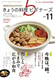 NHK きょうの料理ビギナーズ 2015年 11 月号 [雑誌]