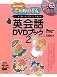 Hello!毎日かあさん 英会話DVDブック2