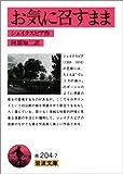 お気に召すまま (岩波文庫 赤 204-7)