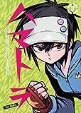 ハマトラ THE COMIC 3 (ヤングジャンプコミックス)