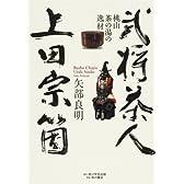 武将茶人、上田宗箇―桃山茶の湯の逸材