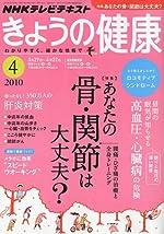 NHK きょうの健康 2010年 04月号 [雑誌]