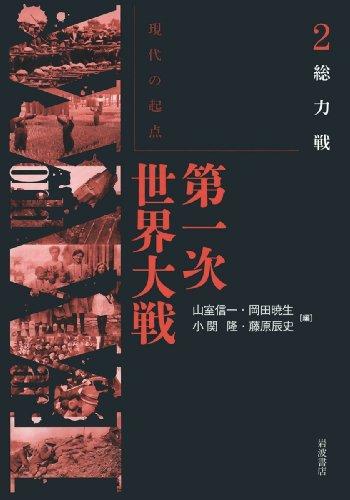 総力戦 (現代の起点 第一次世界大戦 第2巻)