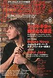 jazz Life (ジャズライフ) 2009年 08月号 [雑誌]