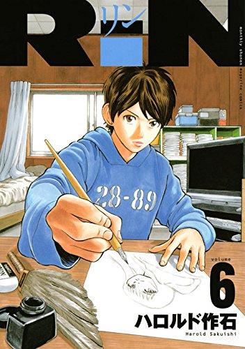 RiN(6) (KCデラックス 月刊少年マガジン)