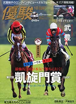 優駿 2013年 10月号