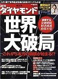 週刊 ダイヤモンド 2008年 10/11号 [雑誌]