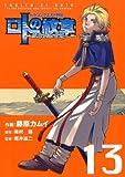 ドラゴンクエスト列伝 ロトの紋章~紋章を継ぐ者達へ~13巻 (デジタル版ヤングガンガンコミックス)