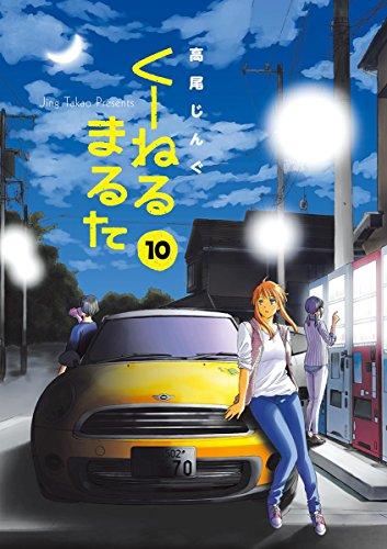 くーねるまるた(10) (ビッグコミックススペシャル)