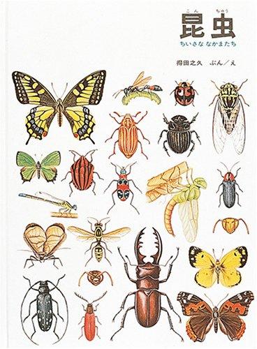 昆虫―ちいさななかまたち (かがくのほん)