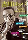 古川ロッパ: 食べた、書いた、笑わせた!  昭和を日記にした喜劇王