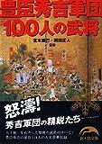 豊臣秀吉軍団100人の武将 (新人物文庫)