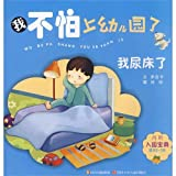 img - for I'm not Scared of Kindergarten I Wet my Bed (Chinese Edition) book / textbook / text book