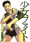 少女ファイト 第3巻