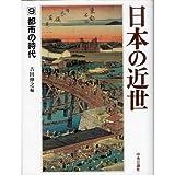 日本の近世 (第9巻) 都市の時代
