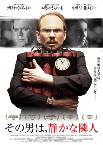 その男は、静かな隣人 [DVD]