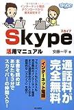 Skype活用マニュアル
