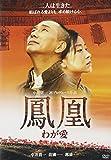 鳳凰 わが愛[DVD]