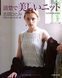 クチュール・ニット 13 清楚で美しいニット (Let's Knit series)