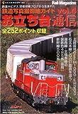 お立ち台通信 vol.4―鉄道写真撮影地ガイド (NEKO MOOK 1363)