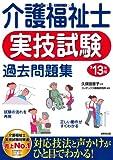 介護福祉士実技試験過去問題集〈'13年版〉