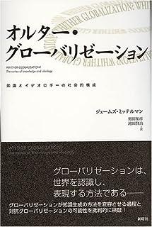 オルター・グローバリゼーション―知識とイデオロギーの社会的構成