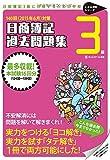 日商簿記3級過去問題集 出題パターンと解き方 2015年6月対策 (とおる簿記シリーズ)