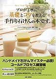 プロが丁寧に基礎とコツを教える 手作り石けんの本です。