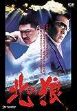 北の狼 [DVD]